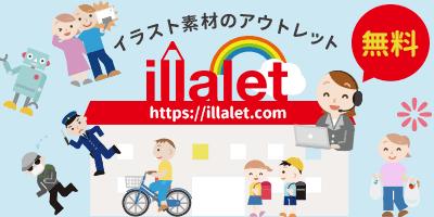 無料イラスト素材サイト「illalet」商用フリー